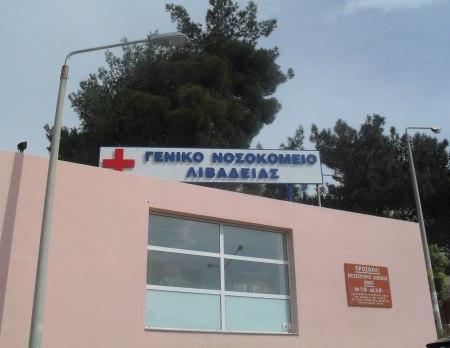 Νοσοκομείο Λιβαδειάς